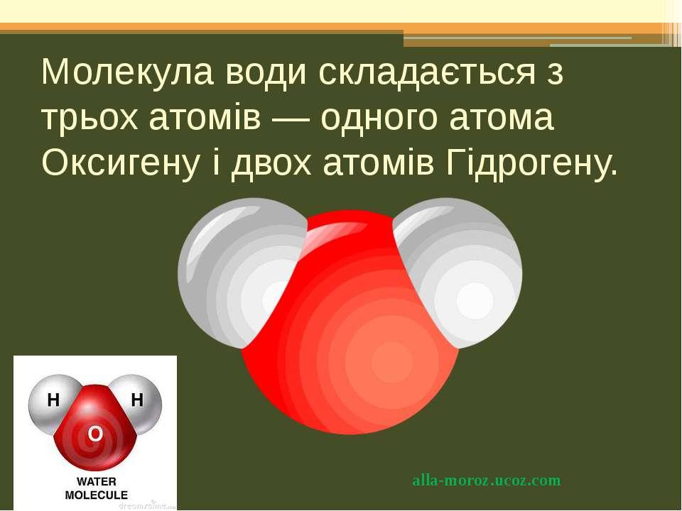 Молекула води складається з трьох атомів — одного атома Оксигену і двох атомі...