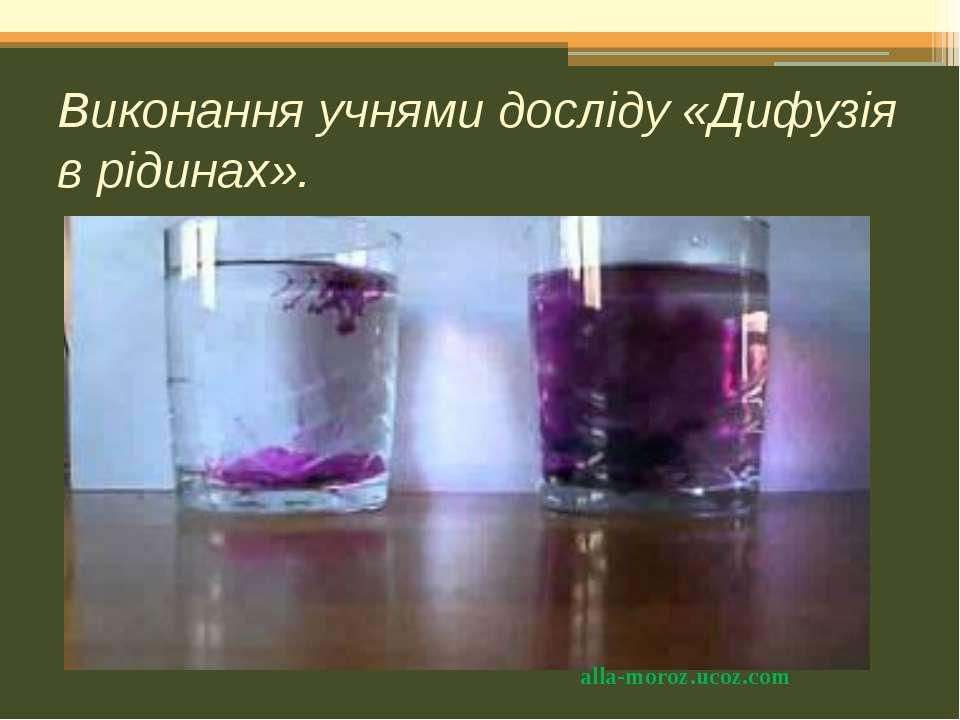 Виконання учнями досліду «Дифузія в рідинах». alla-moroz.ucoz.com