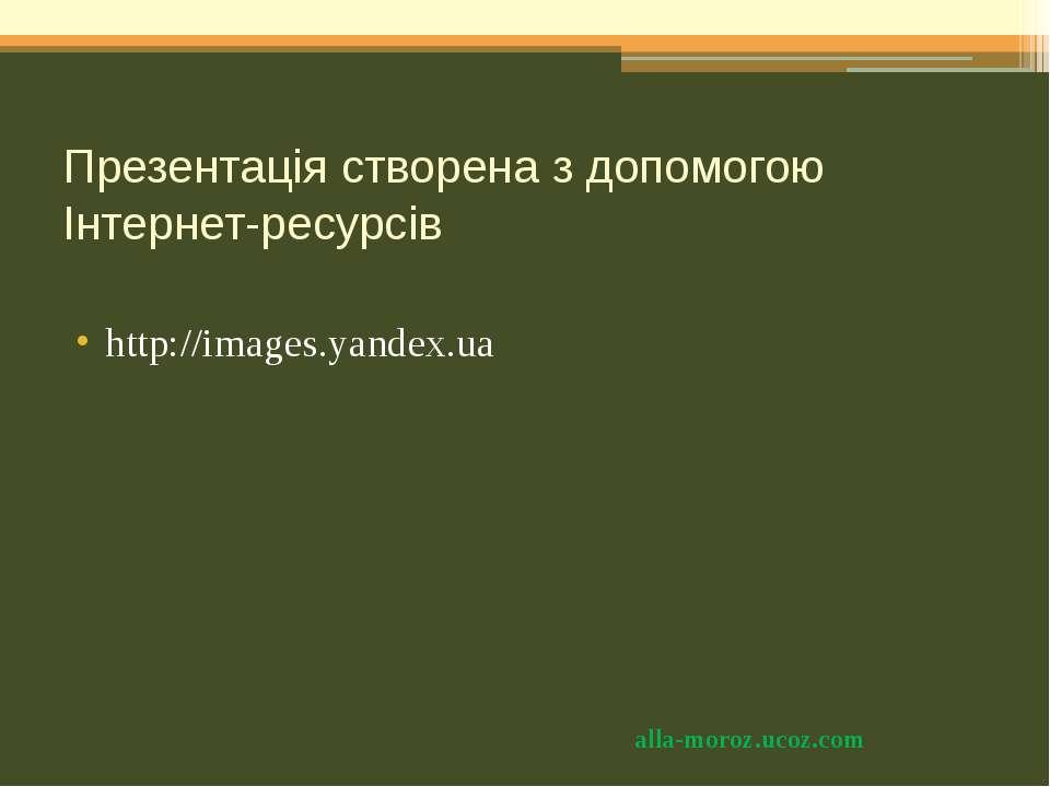 Презентація створена з допомогою Інтернет-ресурсів http://images.yandex.ua al...