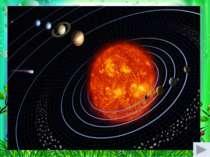 Сонце-зоря, що світить вдень. Це велике космічне тіло, навколо якого обертаєт...