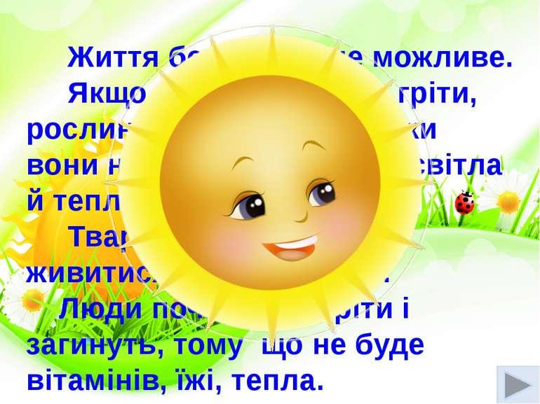 Життя без Сонця не можливе. Якщо воно перестане гріти, рослини загинуть, оскі...
