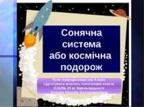 Сонячна система або космічна подорож Урок природознавства 4 клас підготувала ...