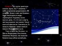 """Сузір'я – це група довільно взятих зірок. На """" земному """" небі астрономи розрі..."""
