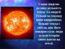 Сонце виділяє велику кількість тепла та енергії. Тільки за секунду воно випро...