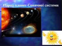 Парад планет Сонячної системи