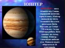 ЮПІТЕР – пята планета від Сонця, справжній велетень серед планет. Юпітер назв...