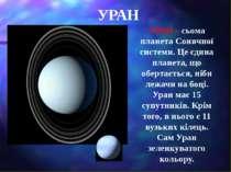 УРАН УРАН – сьома планета Сонячної системи. Це єдина планета, що обертається,...