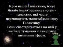 Крім нашої Галактики, існує безліч інших зоряних систем - галактик, які часто...