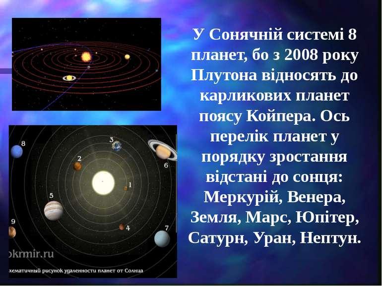 У Сонячній системі 8 планет, бо з 2008 року Плутона відносять до карликових п...