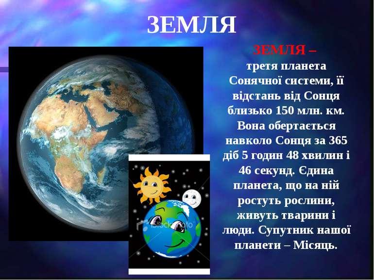 ЗЕМЛЯ ЗЕМЛЯ – третя планета Сонячної системи, її відстань від Сонця близько 1...