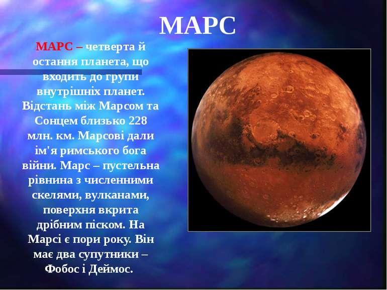 МАРС МАРС – четверта й остання планета, що входить до групи внутрішніх планет...