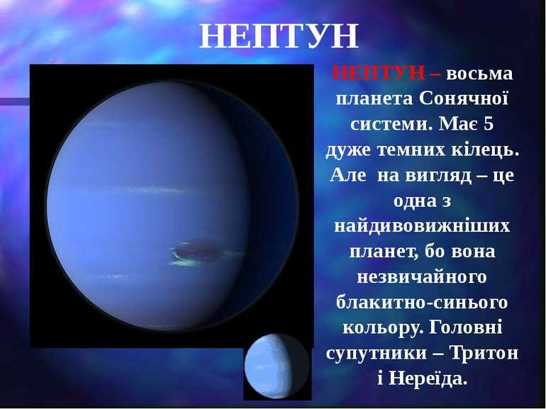 НЕПТУН – восьма планета Сонячної системи. Має 5 дуже темних кілець. Але на ви...