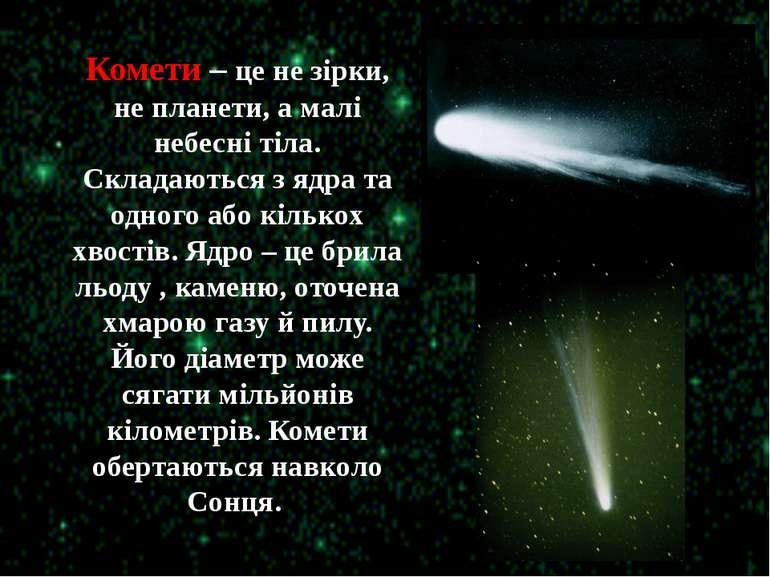 Комети – це не зірки, не планети, а малі небесні тіла. Складаються з ядра та ...