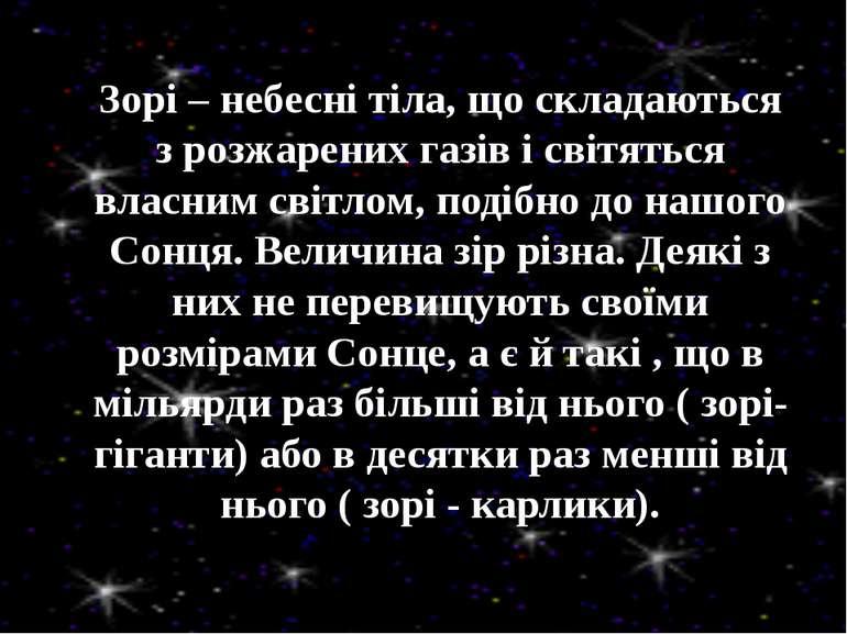 Зорі – небесні тіла, що складаються з розжарених газів і світяться власним св...