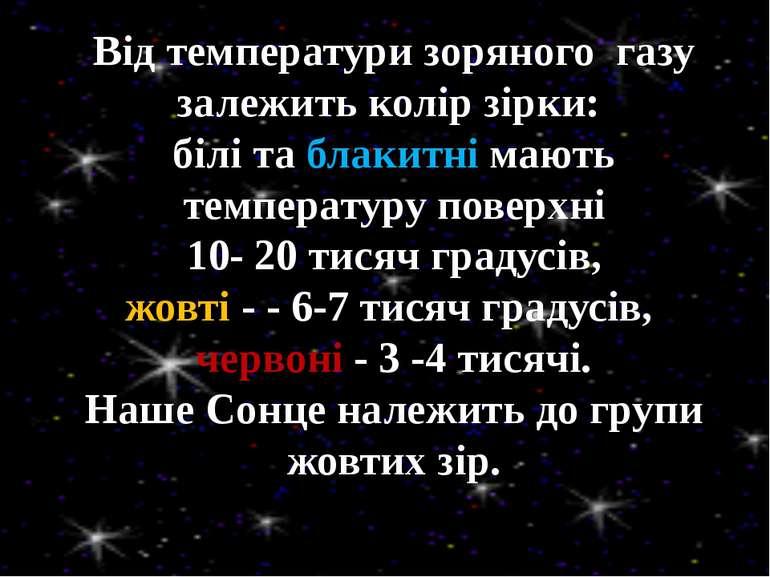 Від температури зоряного газу залежить колір зірки: білі та блакитні мають те...