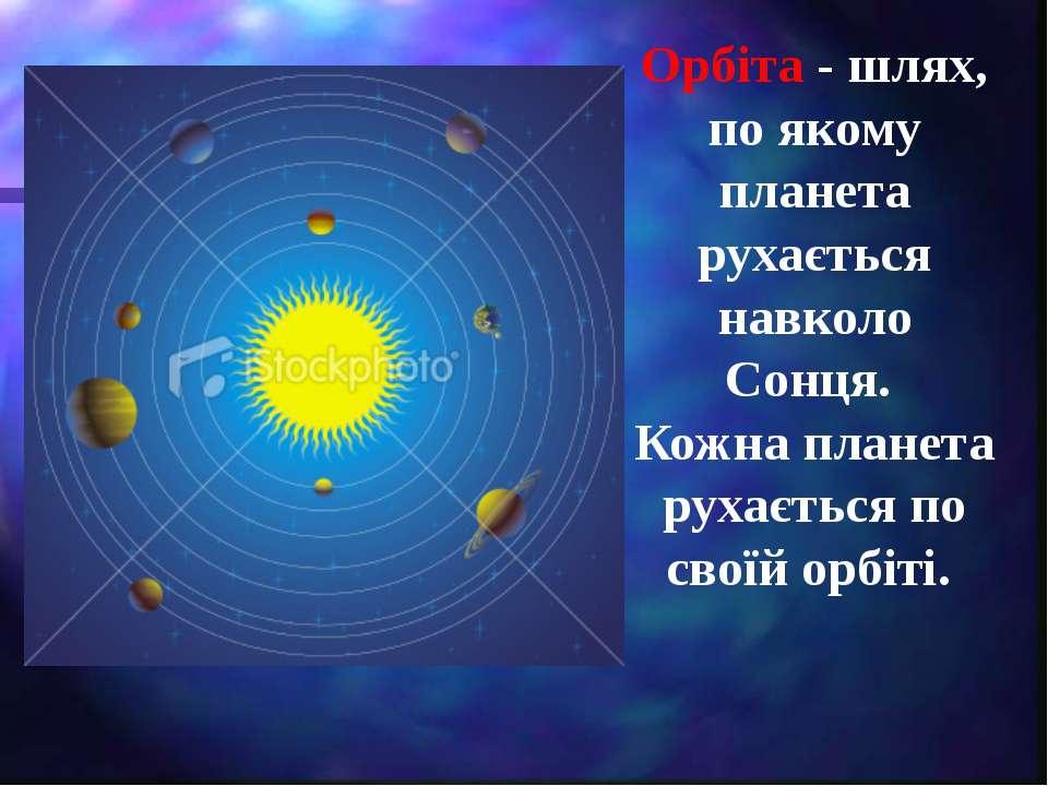 Орбіта - шлях, по якому планета рухається навколо Сонця. Кожна планета рухаєт...