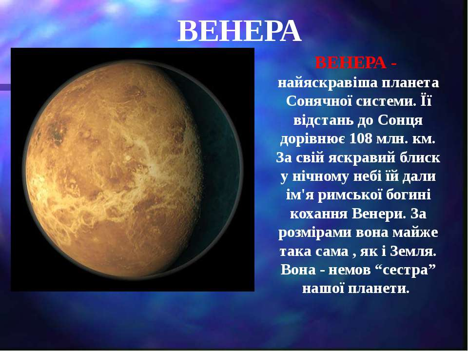 ВЕНЕРА ВЕНЕРА - найяскравіша планета Сонячної системи. Її відстань до Сонця д...