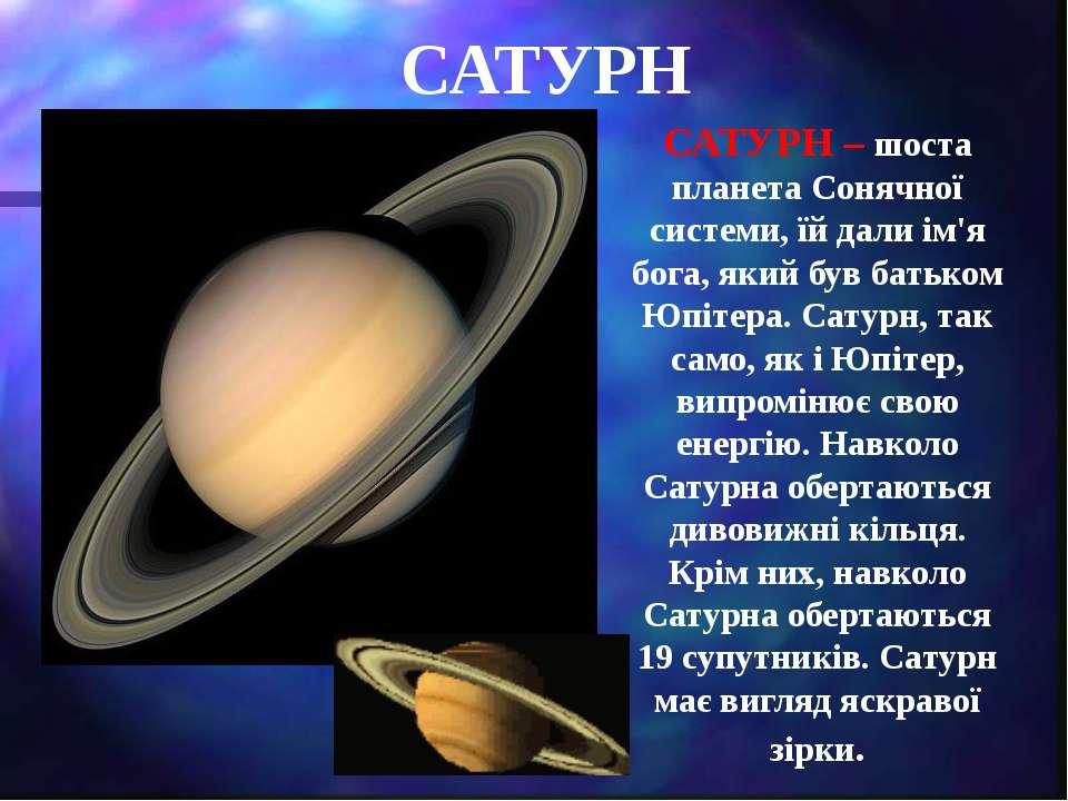 САТУРН САТУРН – шоста планета Сонячної системи, їй дали ім'я бога, який був б...