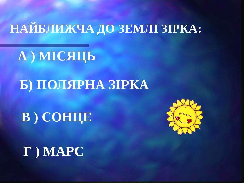НАЙБЛИЖЧА ДО ЗЕМЛІ ЗІРКА: А ) МІСЯЦЬ Б) ПОЛЯРНА ЗІРКА В ) СОНЦЕ Г ) МАРС