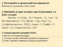 1. Розташуйте в правильній послідовності: Молекула, речовина, тіло, атом. 2. ...