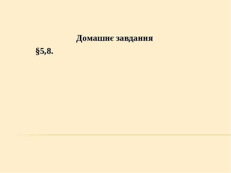 Домашнє завдання §5,8.
