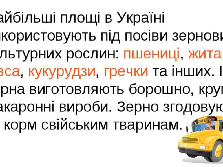 Найбільші площі в Україні використовують під посіви зернових культурних росли...
