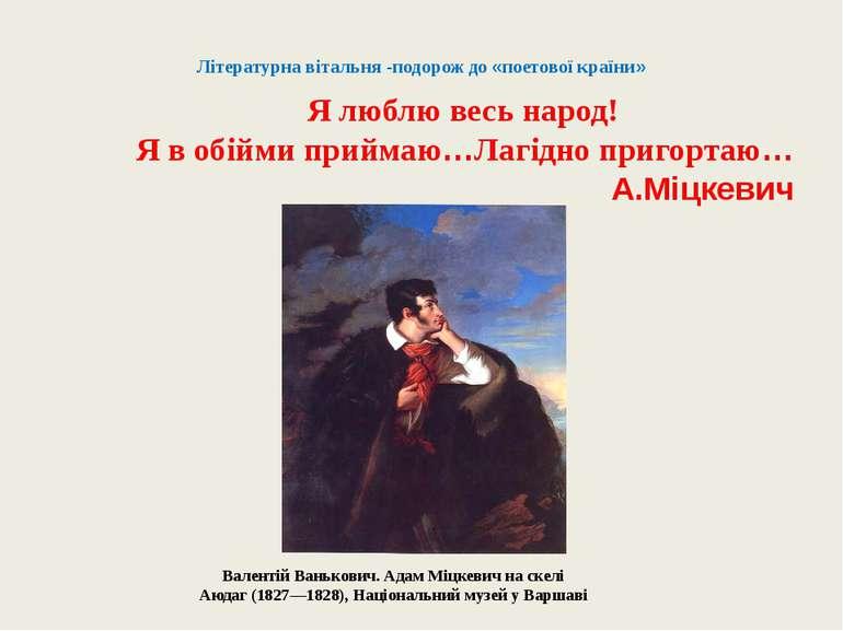 Валентій Ванькович.Адам Міцкевич на скелі Аюдаг(1827—1828),Національний му...