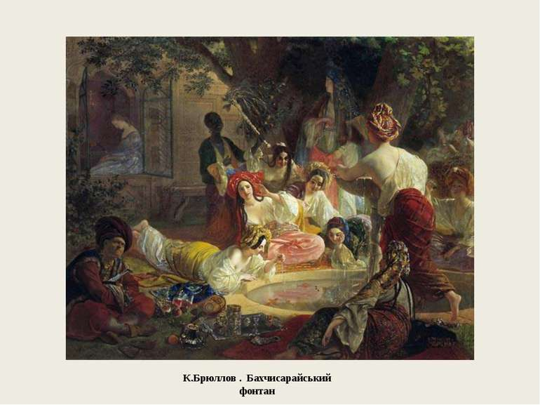 К.Брюллов . Бахчисарайський фонтан