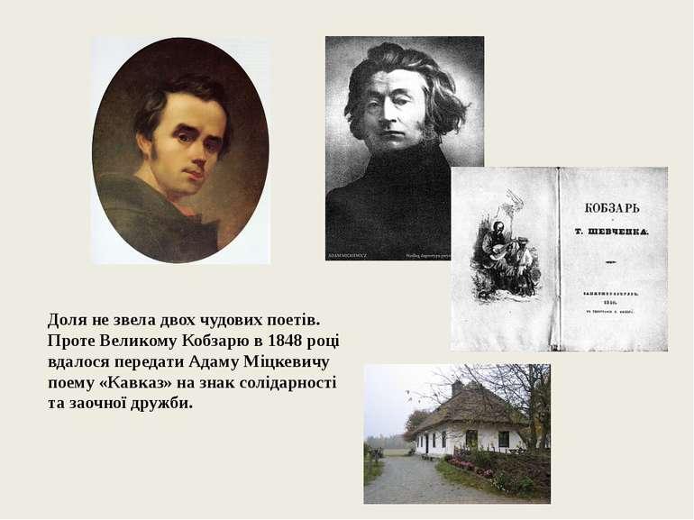 Доля не звела двох чудових поетів. Проте Великому Кобзарю в 1848 році вдалося...