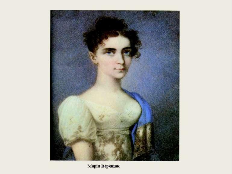 Марія Верещак