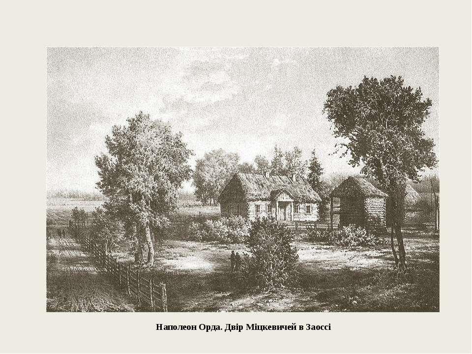 Наполеон Орда.Двір Міцкевичей в Заоссі