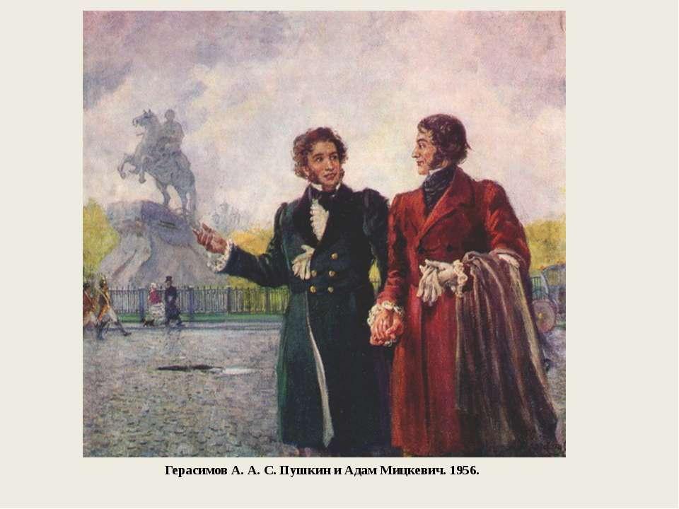 Герасимов А. А. С. Пушкин и Адам Мицкевич. 1956.