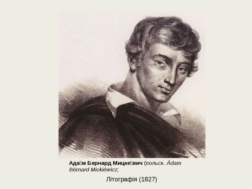 Літографія(1827) Ада м Бернард Мицке вич(польск.Ádam Bérnard Mickiéwicz;