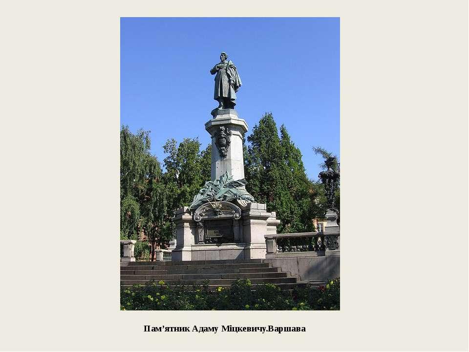 Пам'ятник Адаму Міцкевичу.Варшава