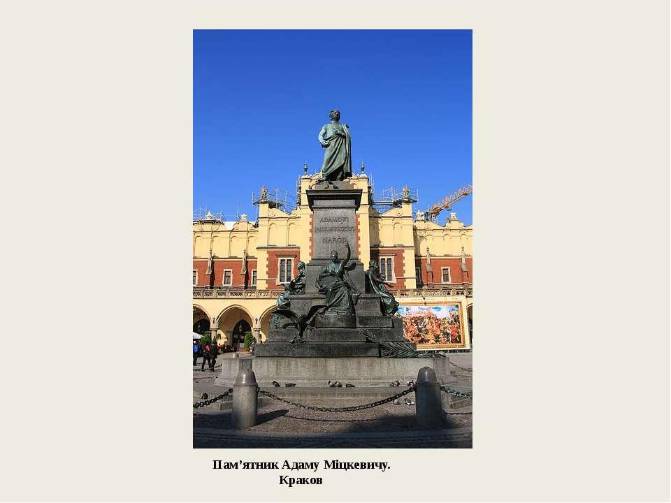 Пам'ятник Адаму Міцкевичу. Краков
