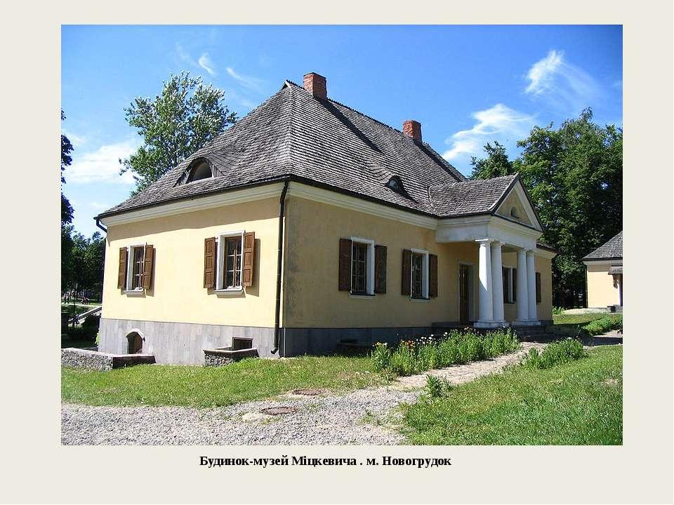 Будинок-музей Міцкевича. м. Новогрудок
