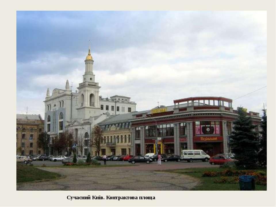 Сучасний Київ. Контрактова площа