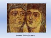 Цілування Марії та Єлизавети