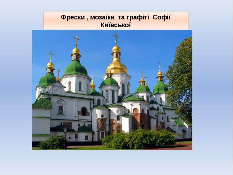 Фрески , мозаїки та графіті Софії Київської