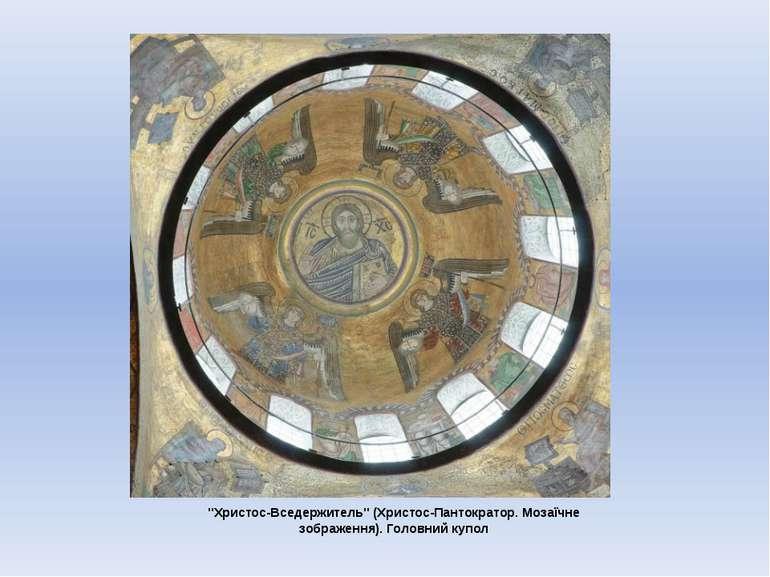 """""""Христос-Вседержитель"""" (Христос-Пантократор. Мозаїчне зображення). Головний к..."""