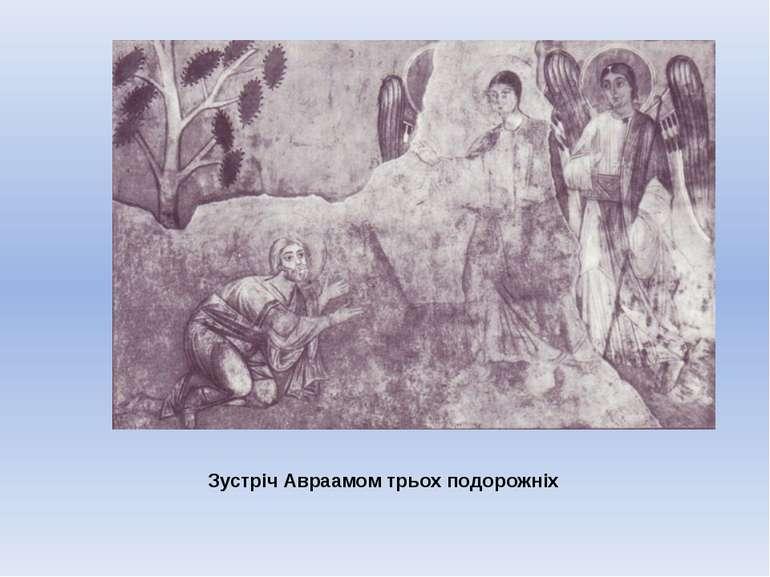 Зустріч Авраамом трьох подорожніх