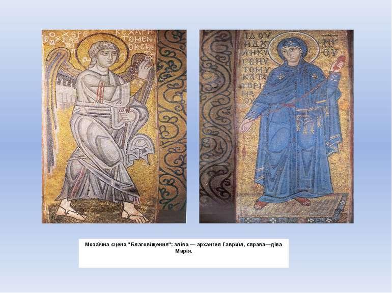 "Мозаїчна сцена ""Благовіщення"": зліва — архангел Гавриїл, справа—діва Марія."