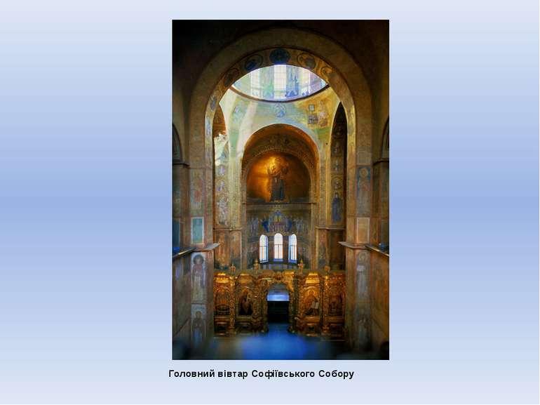 Головний вівтар Софіївського Собору