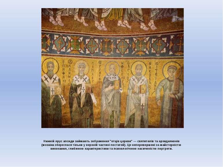 """Нижній ярус апсиди займають зображення """"отців церкви"""" — святителів та архидия..."""