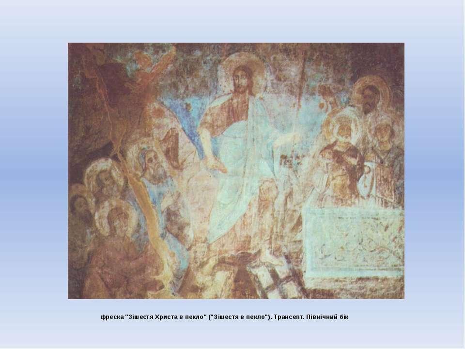 """фреска """"Зішестя Христа в пекло"""" (""""Зішестя в пекло""""). Трансепт. Північний бік"""
