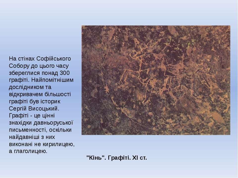 """""""Кінь"""". Графіті. XI ст. На стінах Софійського Собору до цього часу збереглися..."""