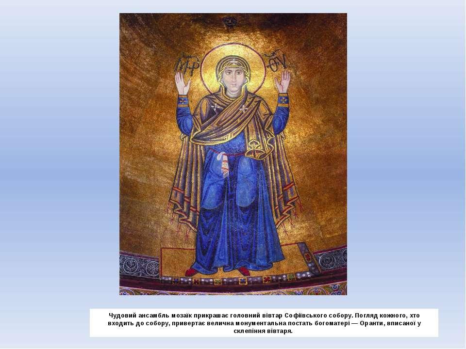 Чудовий ансамбль мозаїк прикрашає головний вівтарСофіївського собору. Погляд...