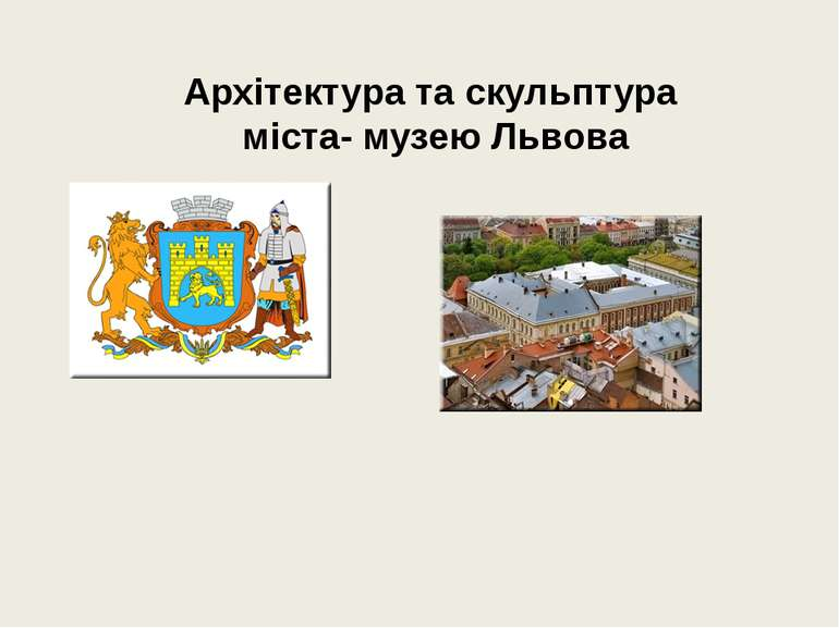 Архітектура та скульптура міста- музею Львова