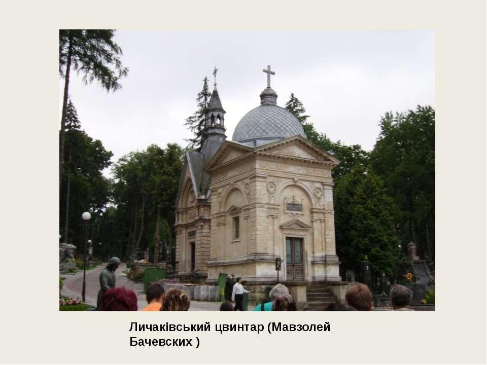 Личаківський цвинтар (Мавзолей Бачевских )