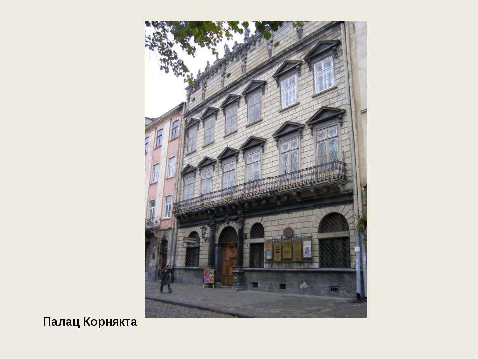 Палац Корнякта